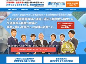 川崎ひかり法律事務所 交通事故サイト
