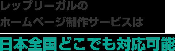 レップリーガルのホームページ制作サービスは日本全国どこでも対応可能