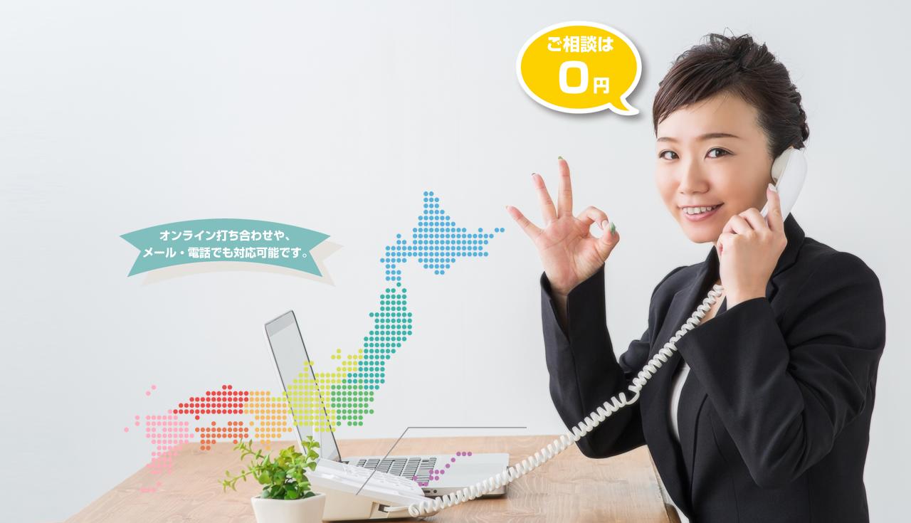 ご相談は0円オンライン打ち合わせや、メール・電話でも対応可能です。